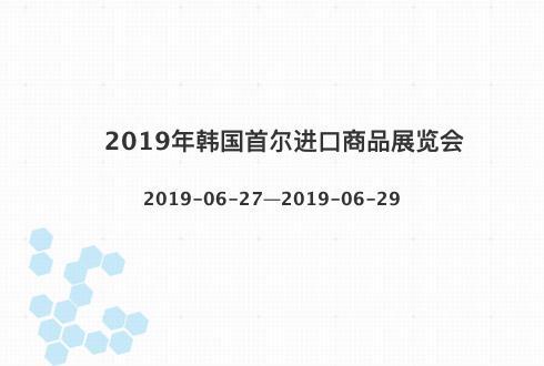 2019年韩国首尔进口商品展览会
