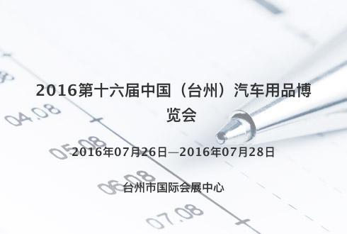 2016第十六届中国(台州)汽车用品博览会