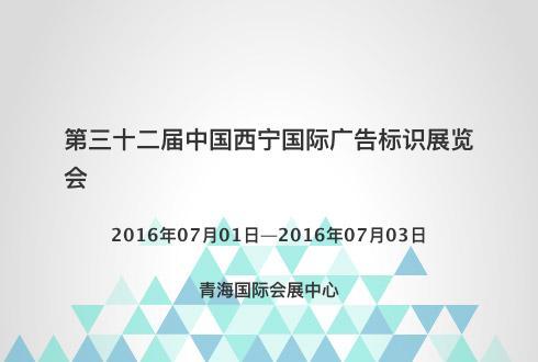 第三十二届中国西宁国际广告标识展览会