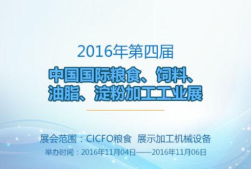 2016年江西第四届中国国际粮食、饲料、油脂、淀粉加工工业展