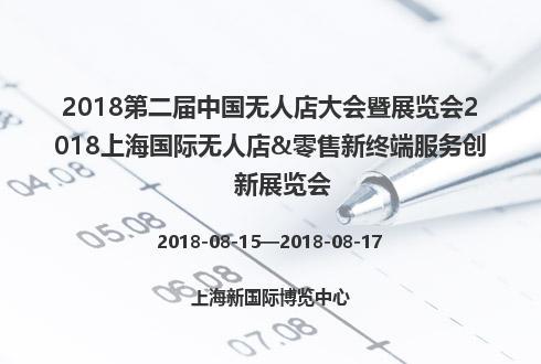 2018第二届中国无人店大会暨展览会2018上海国际无人店&零售新终端服务创新展览会