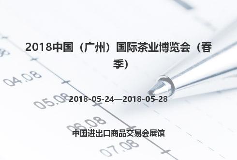 2018中国(广州)国际茶业博览会(春季)