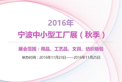 2016年浙江宁波中小型工厂展(秋季)