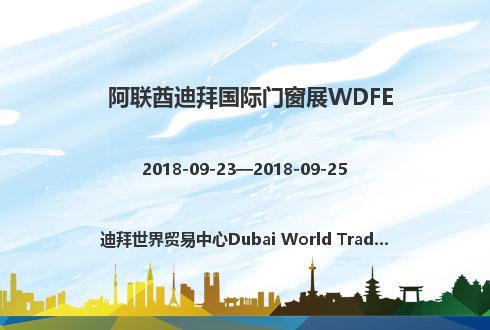 阿联酋迪拜国际门窗展WDFE