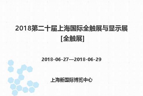 2018第二十届上海国际全触展与显示展[全触展]