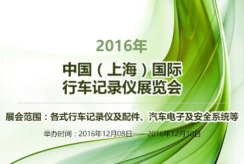 2016年中国(上海)国际行车记录仪展览会