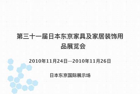 第三十一届日本东京家具及家居装饰用品展览会