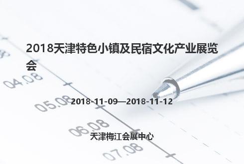 2018天津特色小镇及民宿文化产业展览会