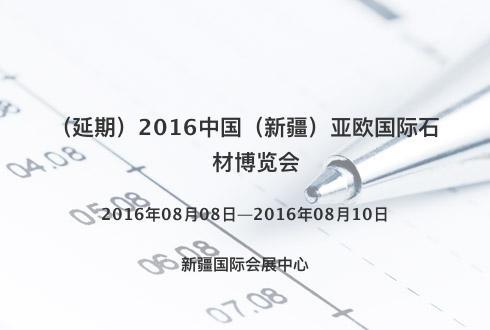 2016中国(新疆)亚欧国际石材博览会
