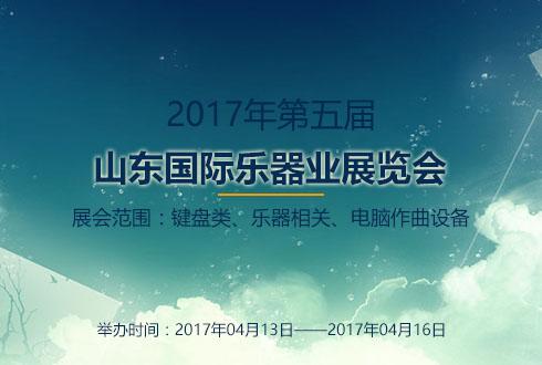 2017年第五届山东国际乐器业展览会