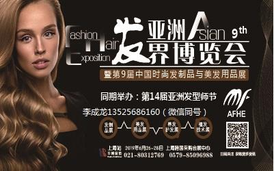 2019上海发界博览会