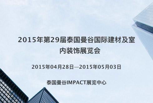 2015年第29届泰国曼谷国际建材及室内装饰展览会