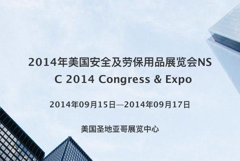 2014年美国安全及劳保用品展览会NSC 2014 Congress & Expo