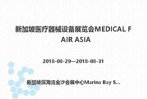 新加坡医疗器械设备展览会MEDICAL FAIR ASIA