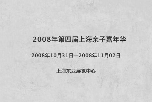 2008年第四届上海亲子嘉年华