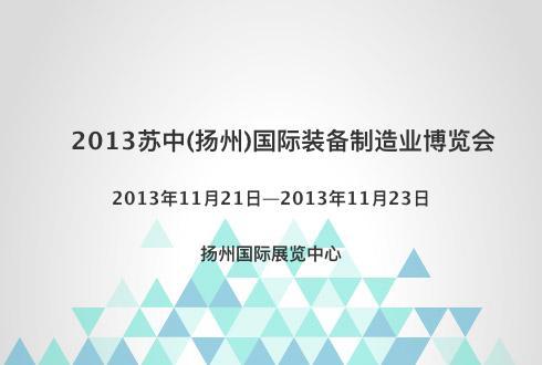 2013苏中(扬州)国际装备制造业博览会