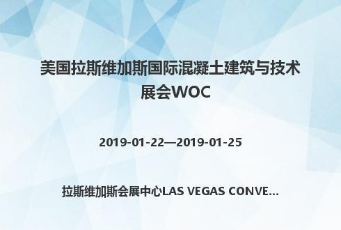 美国拉斯维加斯国际混凝土建筑与技术展会WOC