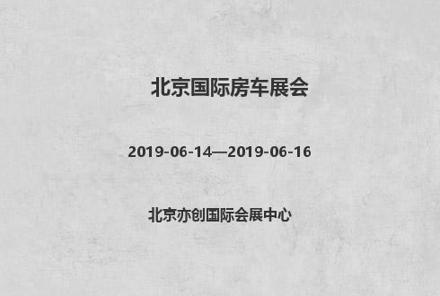 2019年北京國際房車展會