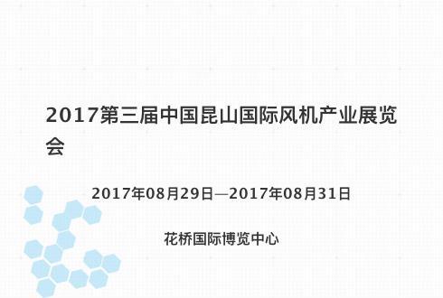 2017第三届中国昆山国际风机产业展览会