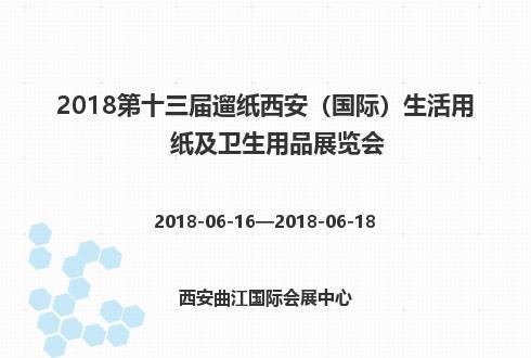 2018第十三届遛纸西安(国际)生活用纸及卫生用品展览会
