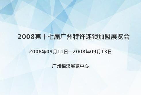 2008第十七届广州特许连锁加盟展览会