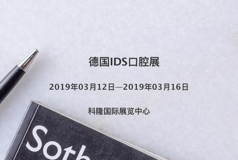 德国IDS口腔展
