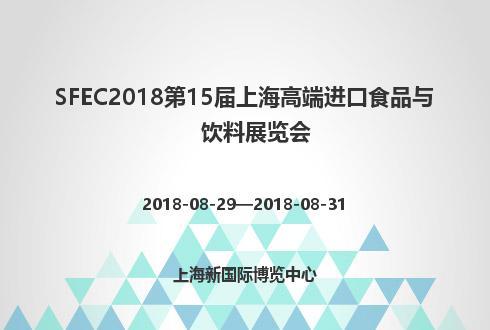 SFEC2018第15届上海高端进口食品与饮料展览会