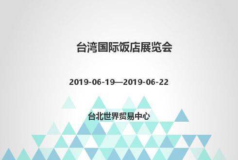 2019年台湾国际饭店展览会