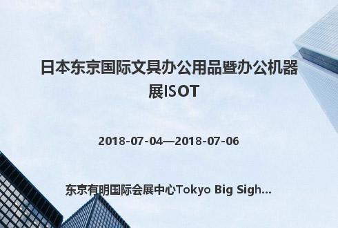 日本东京国际文具办公用品暨办公机器展ISOT