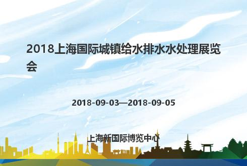 2018上海国际城镇给水排水水处理展览会