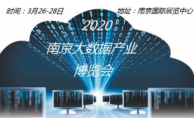 2020南京国际大数据产业博览会