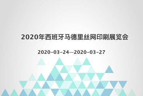 2020年西班牙马德里丝网印刷展览会