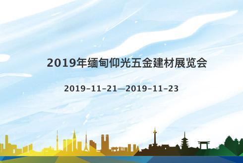 2019年缅甸仰光五金建材展览会