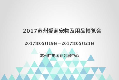 2017苏州爱萌宠物及用品博览会