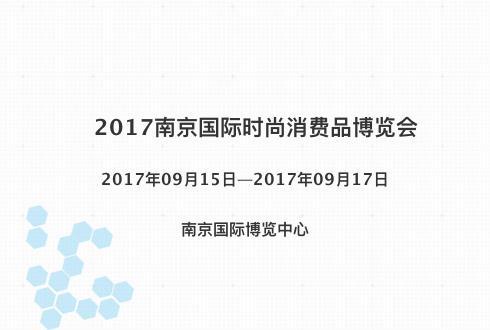2017南京国际时尚消费品博览会