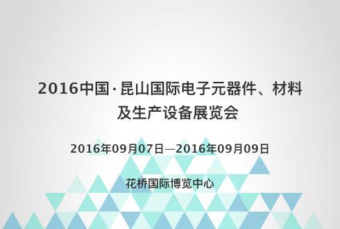 2016中国·昆山国际电子元器件、材料及生产设备展览会