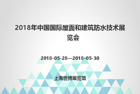 2018年中国国际屋面和建筑防水技术展览会