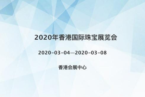 2020年香港国际珠宝展览会