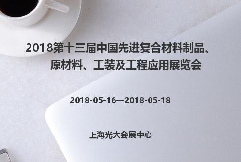 2018第十三届中国先进复合材料制品、原材料、工装及工程应用展览会