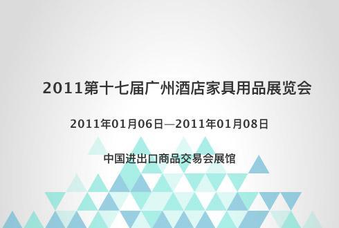 2011第十七届广州酒店家具用品展览会