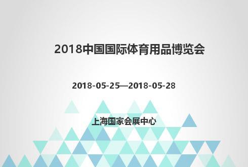 2018中国国际体育用品博览会