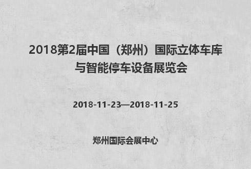 2018第2屆中國(鄭州)國際立體車庫與智能停車設備展覽會