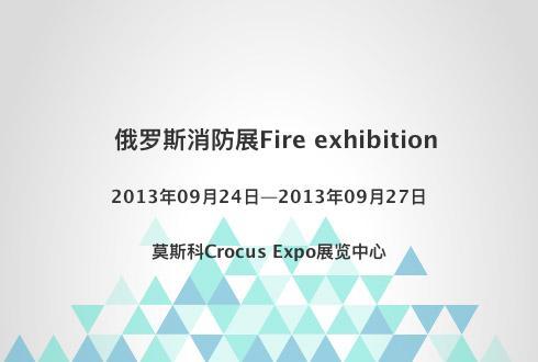 俄罗斯消防展Fire exhibition