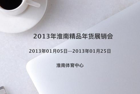 2013年淮南精品年货展销会