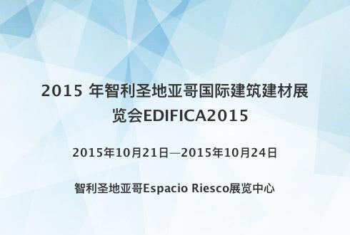 2015 年智利圣地亚哥国际建筑建材展览会EDIFICA2015