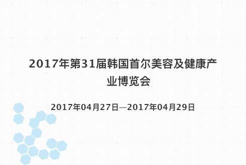 2017年第31届韩国首尔美容及健康产业博览会