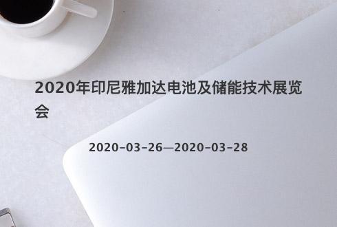 2020年印尼雅加达电池及储能技术展览会