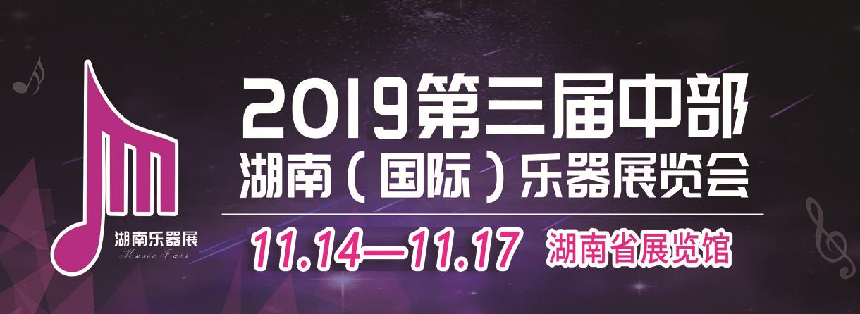 2019第三屆中部湖南國際樂器展