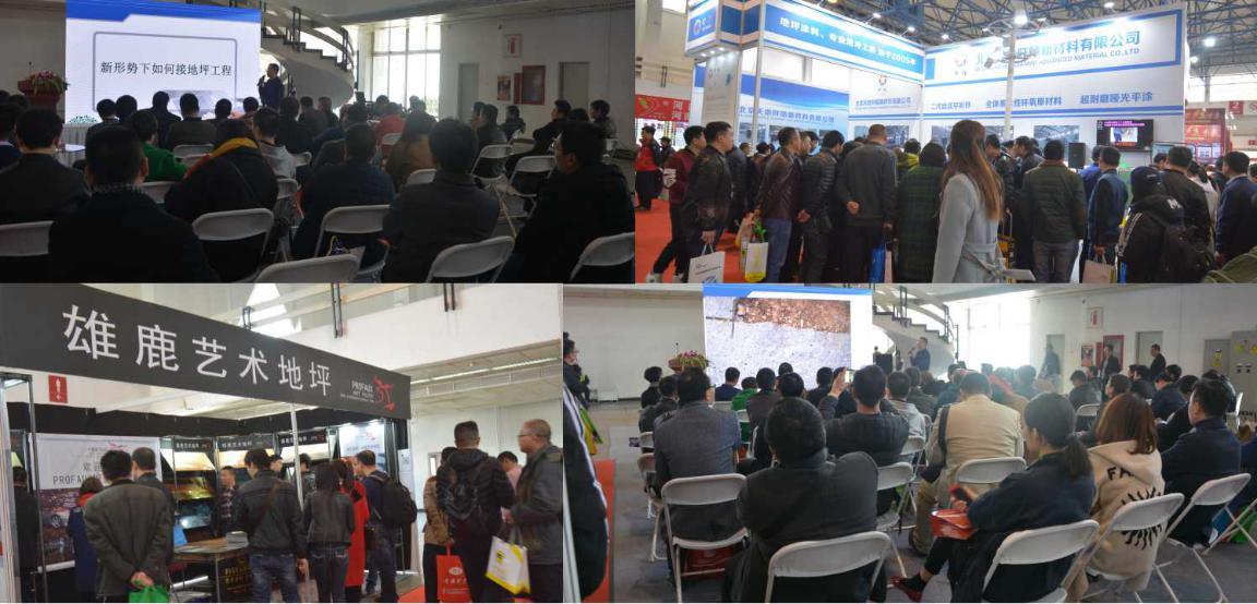 第十六届中国(北京)国际干混砂浆技术及产品展览会