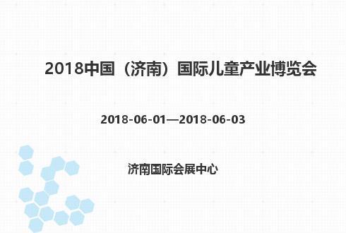 2018中国(济南)国际儿童产业博览会
